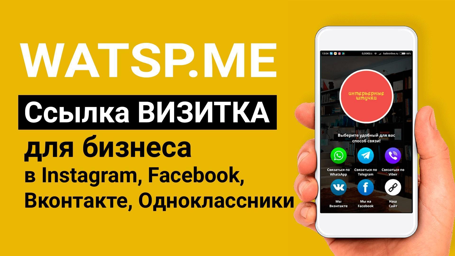 Ссылка ВИЗИТКА для бизнеса в Instagram, facebook,вконтакте, одноклассники